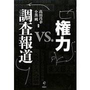 権力vs.調査報道 [単行本]
