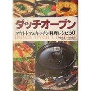 ダッチオーブン―アウトドア&キッチン料理レシピ50 [単行本]