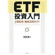 ETF投資入門―上場投信・徹底活用ガイド [単行本]