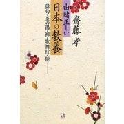 由緒正しい日本の教養―俳句・禅・茶の湯・歌舞伎・能 [単行本]