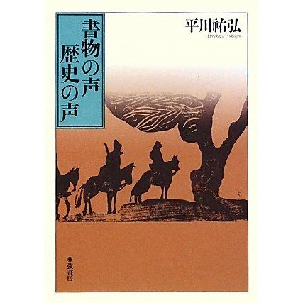 書物の声 歴史の声 [単行本]