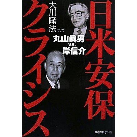 日米安保クライシス―丸山眞男vs.岸信介 [単行本]