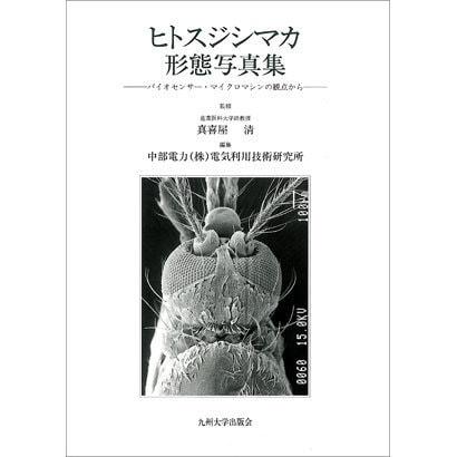 ヒトスジシマカ形態写真集―バイオセンサー・マイクロマシンの観点から [単行本]