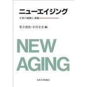 ニューエイジング-日米の挑戦と課題 [単行本]