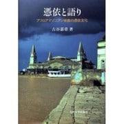 憑依と語り-アフロアマゾニアン宗教の憑依文化 [単行本]