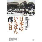 日本のいちばん醜い日―8・15宮城事件は偽装クーデターだった [単行本]
