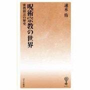 呪術宗教の世界-密教修法の歴史(塙新書 63) [新書]