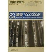 温泉・クアハウス〈2〉地域づくりと楽養湯空間(建築設計資料〈82〉) [単行本]