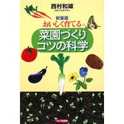 おいしく育てる菜園づくりコツの科学 新装版 [単行本]