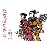 たなばたさま(住井すゑとの絵本集 4) [絵本]