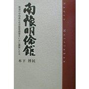南予明倫館―僻遠の宇和島は在京教育環境をいかに構築したか [単行本]