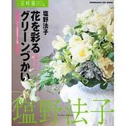 花を彩るグリーンづかい(カドカワSSCムック 花時間フラワー・アーティストシリーズ 3) [ムックその他]