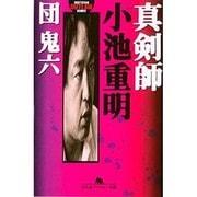 真剣師小池重明(幻冬舎アウトロー文庫 O 2-1) [文庫]