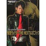 仮面ライダーTHE NEXT公式ブック―21st CENTURY MASKER WORLD [単行本]
