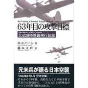 63年目の攻撃目標-元B29搭乗員飛行記録 [単行本]