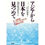 アジアから日本を見つめて一知日派ジャーナリストの期待と不安 [単行本]