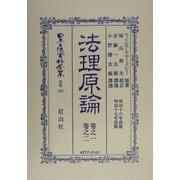 法理原論〈巻之1・巻之2〉 復刻版 (日本立法資料全集〈別巻323〉) [全集叢書]
