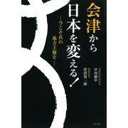会津から日本を変える!―今こそ真の地方主権を [単行本]