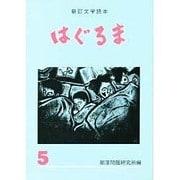 文学読本 はぐるま〈5〉 新訂版 [全集叢書]