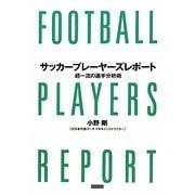 サッカープレーヤーズレポート―超一流の選手分析術 [単行本]