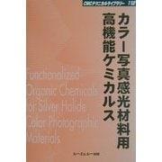 カラー写真感光材料用高機能ケミカルス 普及版 (CMCテクニカルライブラリー) [単行本]
