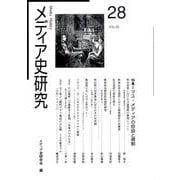 メディア史研究 VOL.28 [単行本]