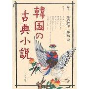 韓国の古典小説 [単行本]