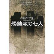 髑髏城の七人―Ver.2011(K.Nakashima Selection〈Vol.17〉) [単行本]