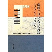 満鉄と日仏文化交流誌『フランス・ジャポン』 [単行本]