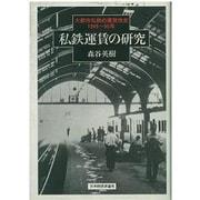 私鉄運賃の研究―大都市私鉄の運賃改定 1945~95年 [単行本]