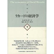 リカードの経済学〈下〉 [単行本]