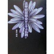 法華経思想史から学ぶ仏教 [単行本]