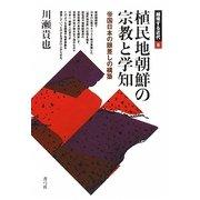 植民地朝鮮の宗教と学知―帝国日本の眼差しの構築(越境する近代〈8〉) [全集叢書]