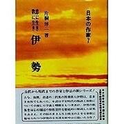 伊勢-恋に生き歌に生き(日本の作家 7) [全集叢書]