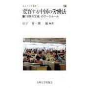 変容する中国の労働法-「世界の工場」のワークルール(九大アジア叢書 14) [全集叢書]