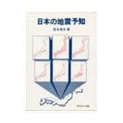 日本の地震予知 [全集叢書]