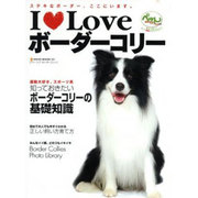 I Loveボーダーコリー-ステキなボーダー、ここにいます。(NEKO MOOK 1201) [ムックその他]