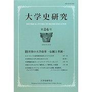 大学史研究〈第24号〉 [単行本]