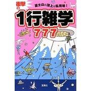 富士山の頂上は私有地!衝撃の1行雑学777(宝島SUGOI文庫) [文庫]