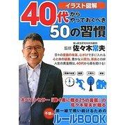 40代からやっておくべき50の習慣―イラスト図解 [単行本]