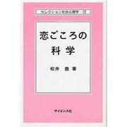 恋ごころの科学(セレクション社会心理学 12) [全集叢書]