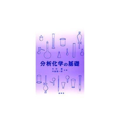 分析化学の基礎 [単行本]