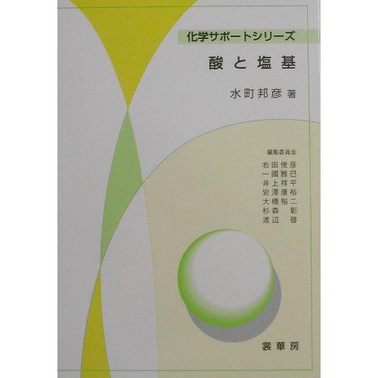 酸と塩基(化学サポートシリーズ) [単行本]