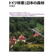 ドイツ林業と日本の森林 [単行本]