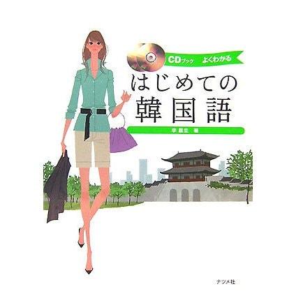 CDブック はじめての韓国語 [単行本]
