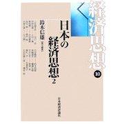 経済思想〈10〉日本の経済思想(2) [全集叢書]