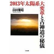 2013年太陽系大変革と古神道の秘儀 [単行本]
