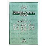 民事再生QA500 第2版補訂 [全集叢書]
