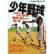 少年野球―お父さんが自分の子供に野球を教えるときに読む本 [単行本]