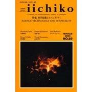 iichiko WINTER 2006 [単行本]